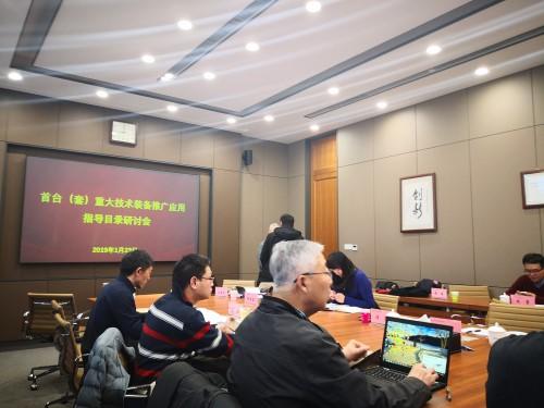首台(套)重大技术装备推广应用指导目录 研讨会在京召开